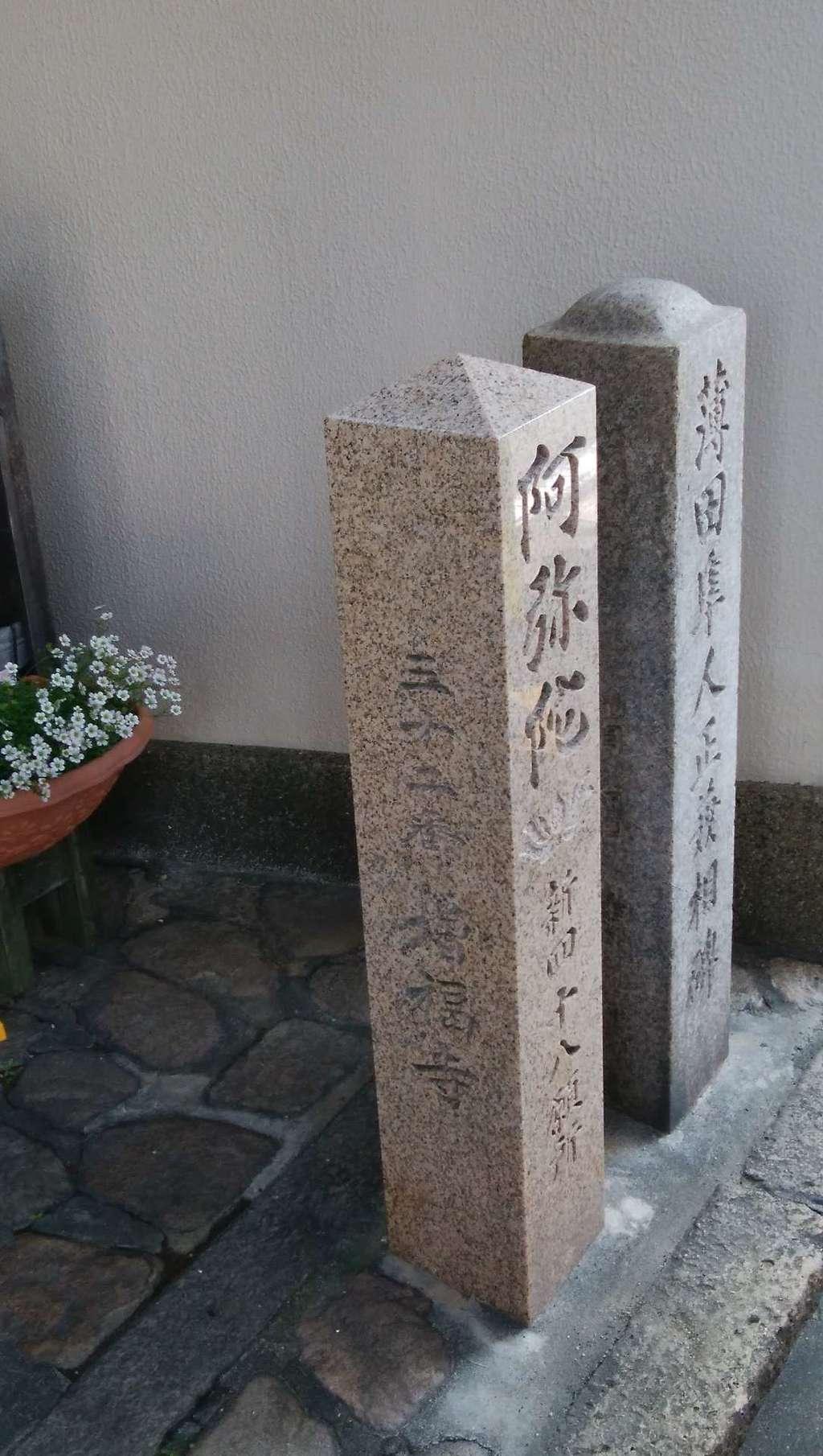 増福寺(大阪府)