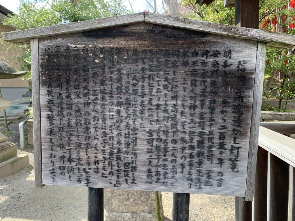 安積國造神社の歴史