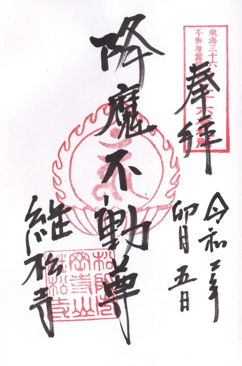 継松寺の御朱印