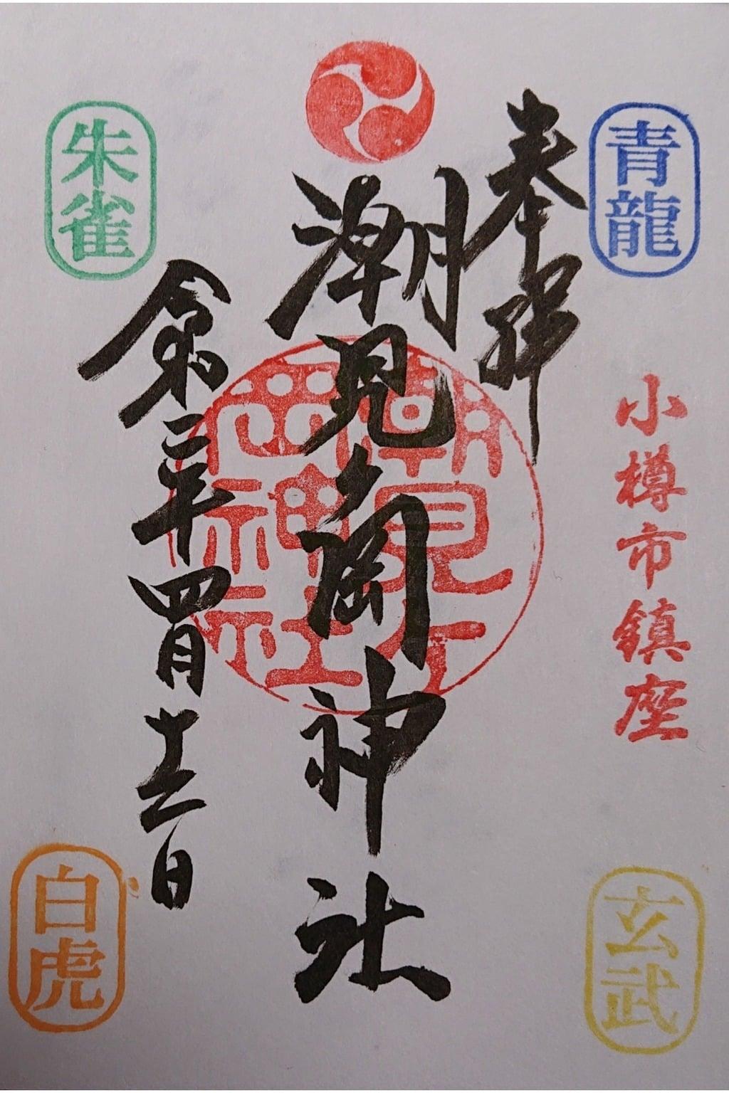 潮見ケ岡神社の御朱印