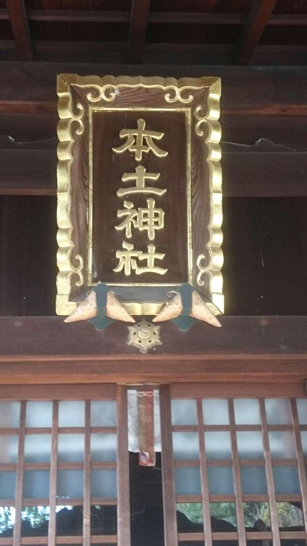 本土神社の建物その他