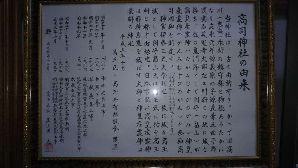 高司神社〜むすびの神の鎮まる社〜の歴史