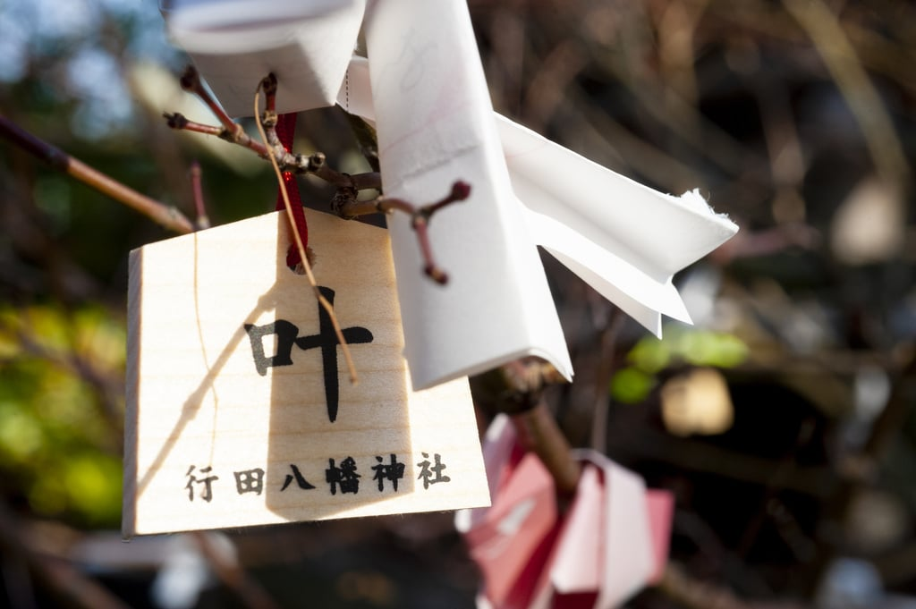 行田八幡神社の授与品その他