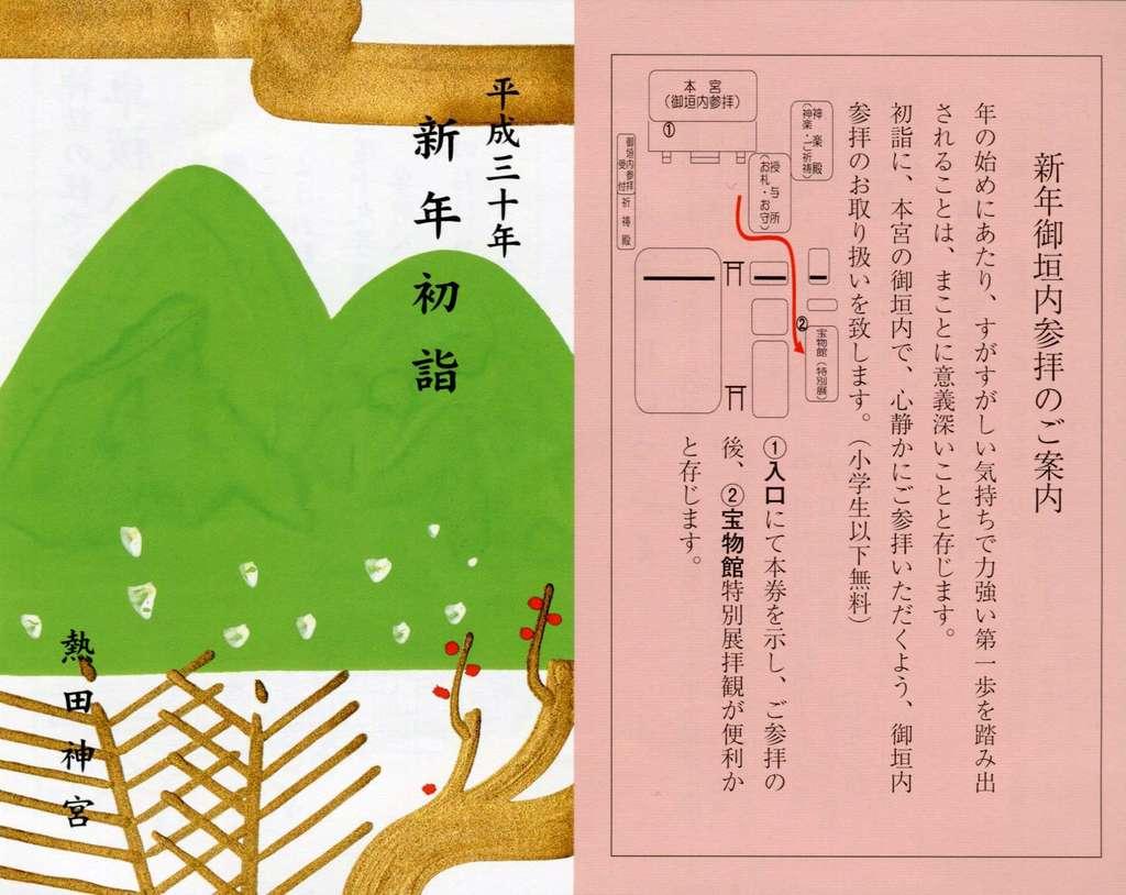 熱田神宮の授与品その他