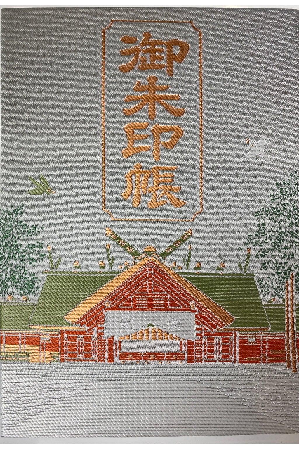 北海道神宮の御朱印帳