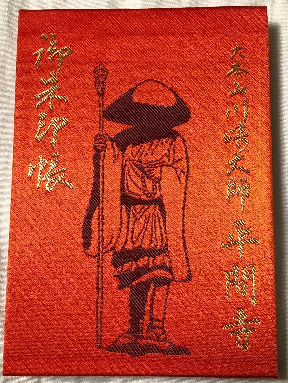 川崎大師(平間寺)の御朱印帳