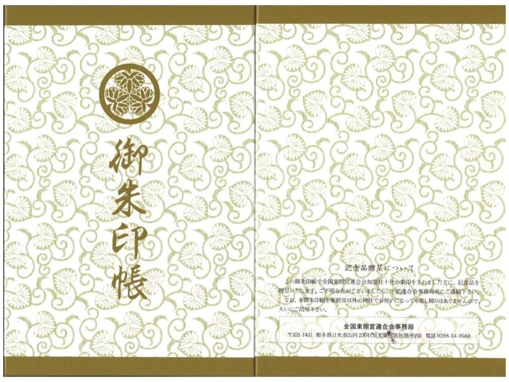 黒石神社の御朱印帳