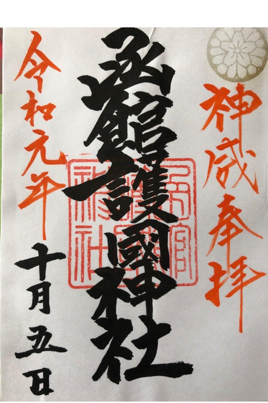 函館護国神社の御朱印