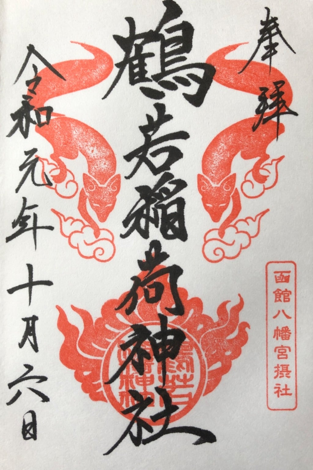 鶴若稲荷神社の御朱印