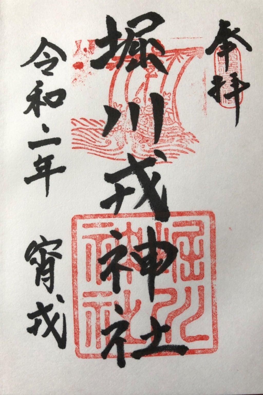 堀川戎神社の御朱印
