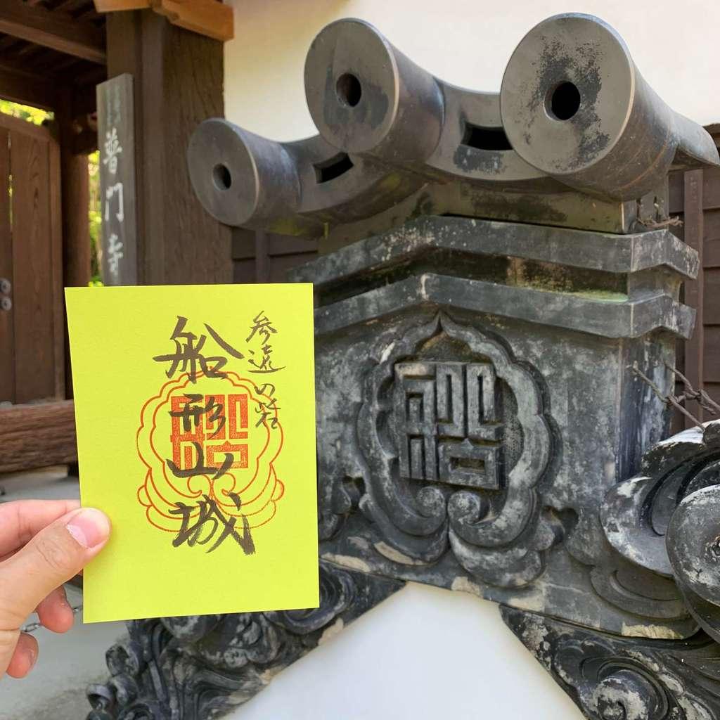 普門寺(切り絵 御朱印の寺)の建物その他
