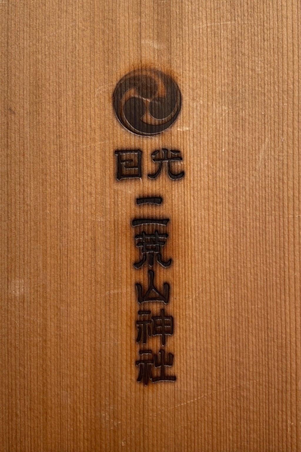 日光二荒山神社の御朱印帳