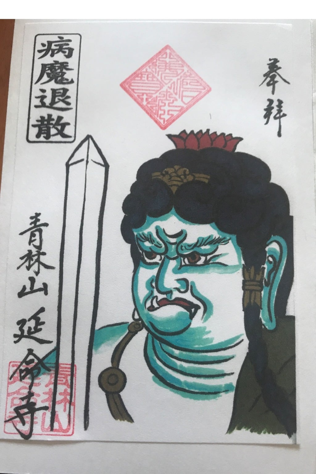 青林山 延命寺の御朱印