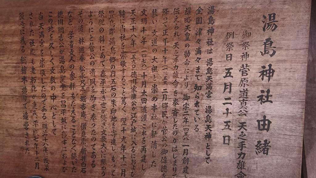 湯島天満宮の歴史