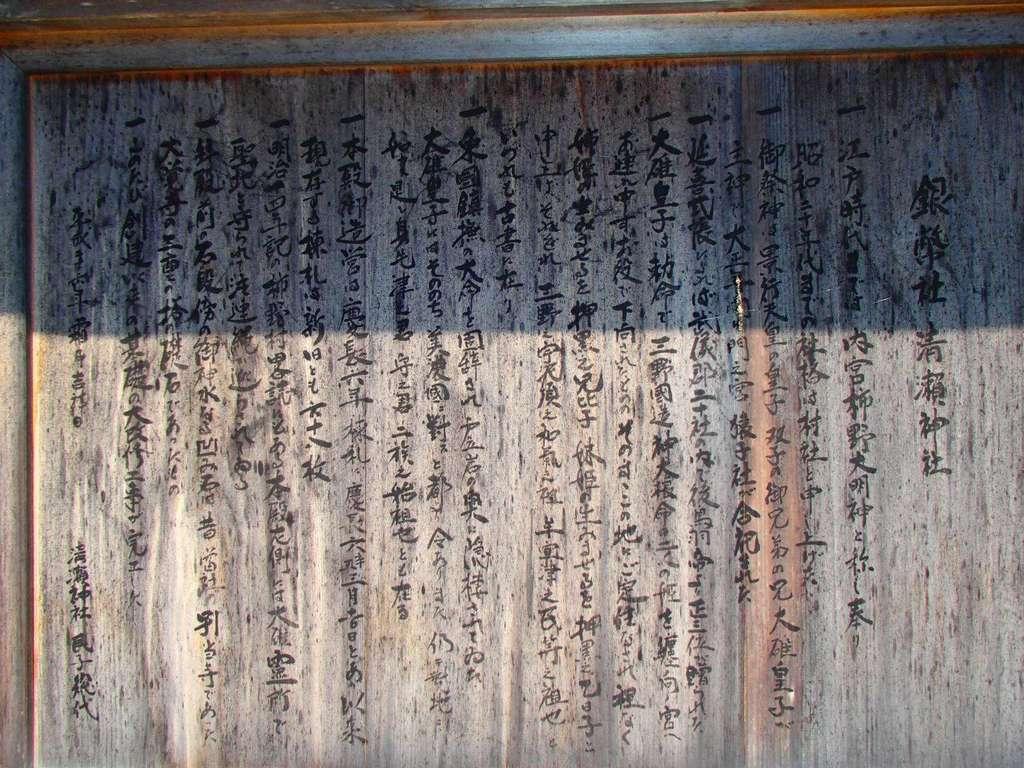 清瀬神社の歴史