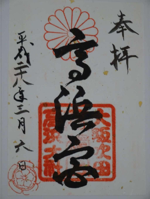 吹田大宮高浜神社の御朱印