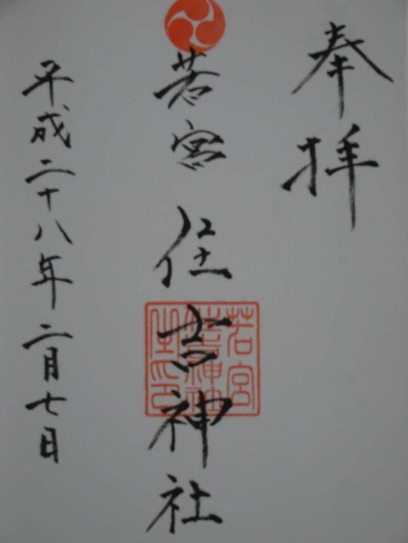 若宮住吉神社の御朱印