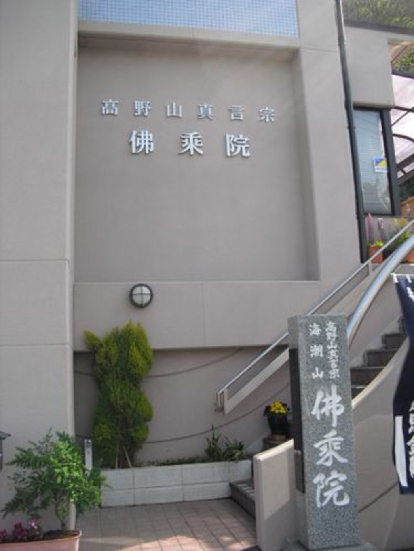 佛乗院(神奈川県)