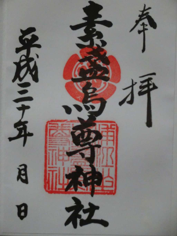 素盞烏尊神社の御朱印