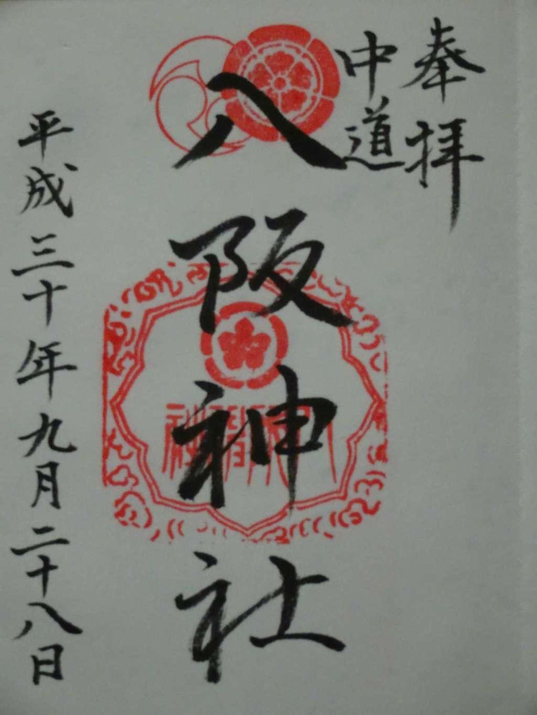 中道八阪神社の御朱印