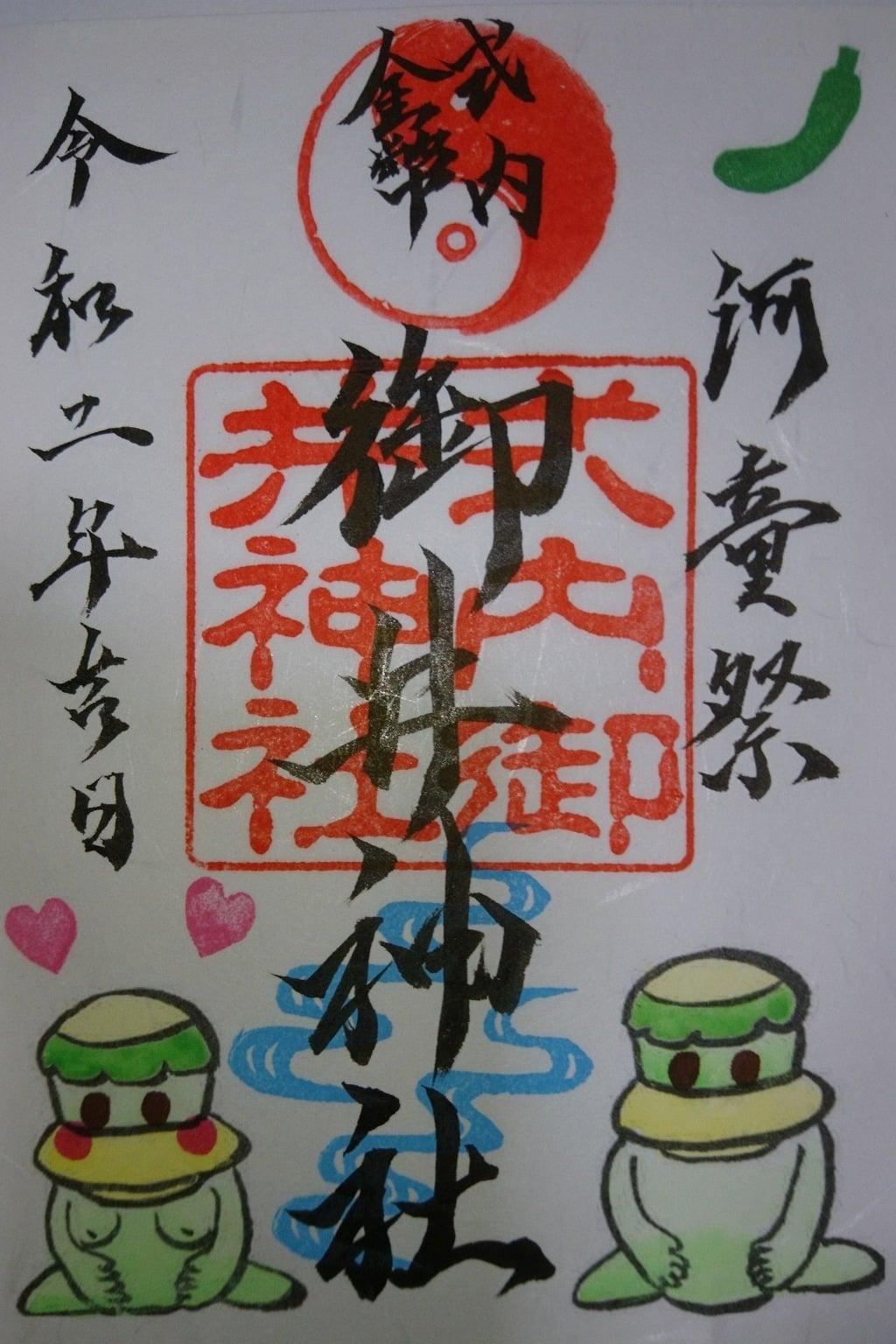 御井神社の御朱印