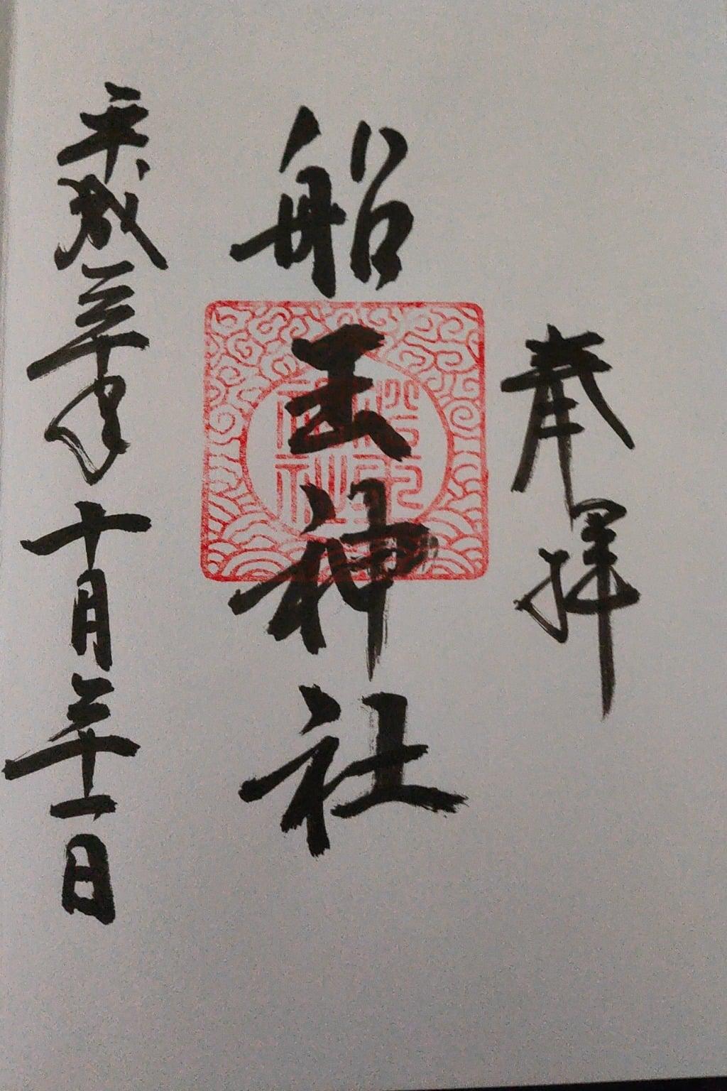 船玉神社(住吉大社摂社)の御朱印