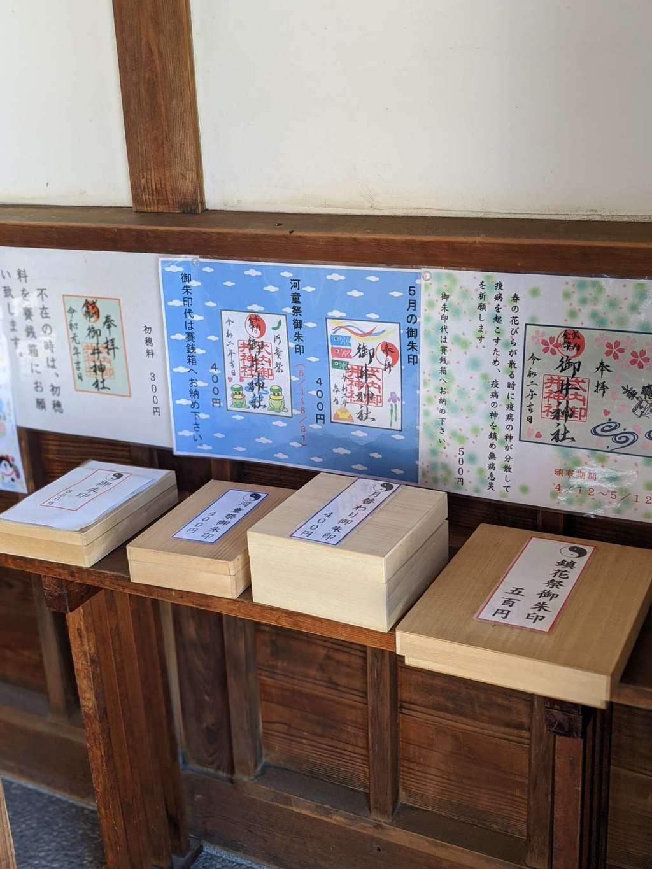 御井神社の授与品その他