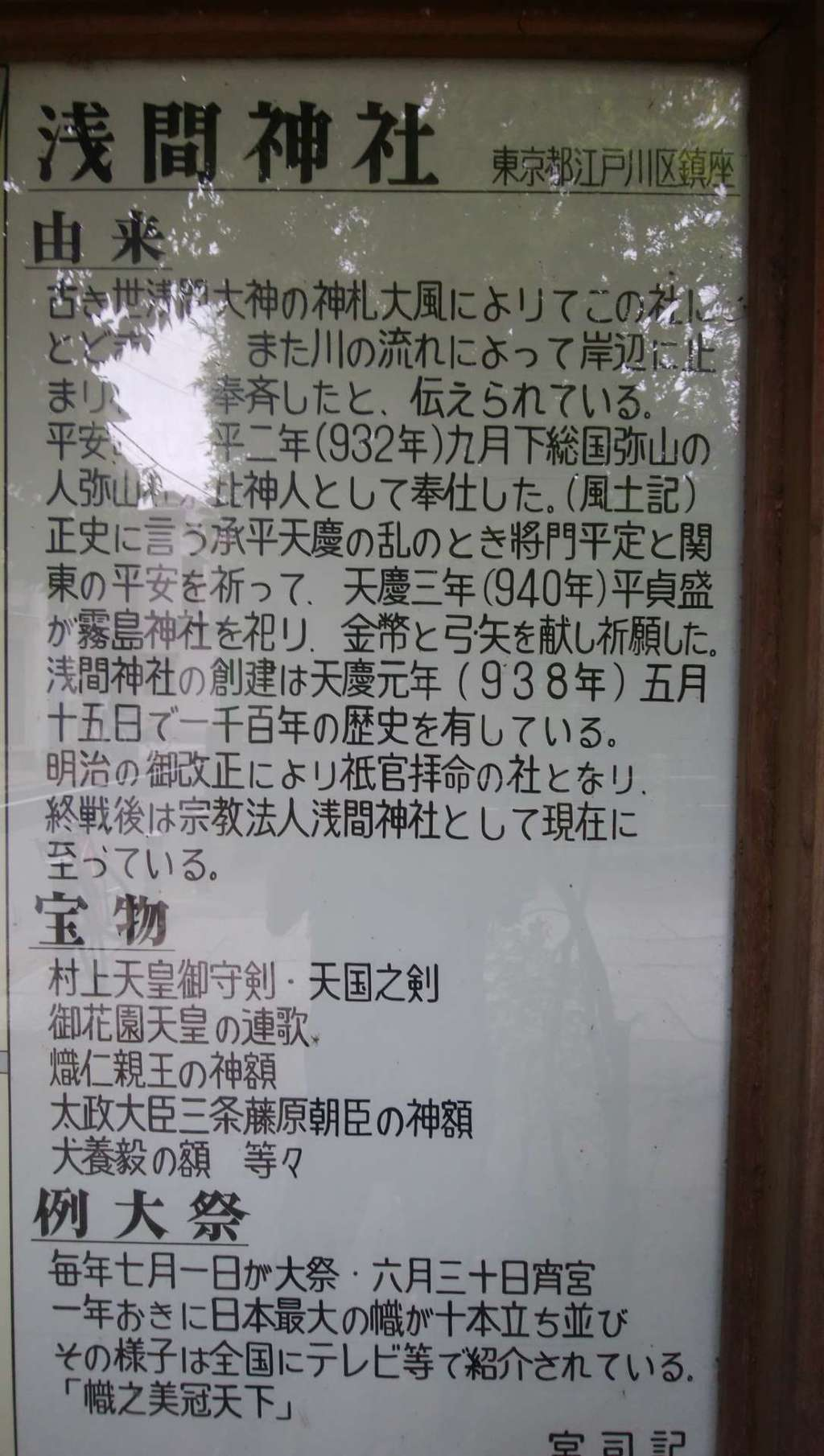 篠崎浅間神社の歴史