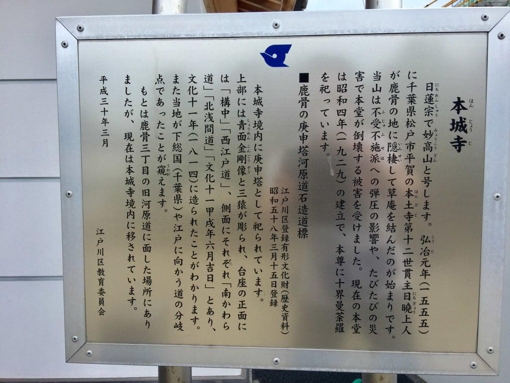 本城寺の歴史