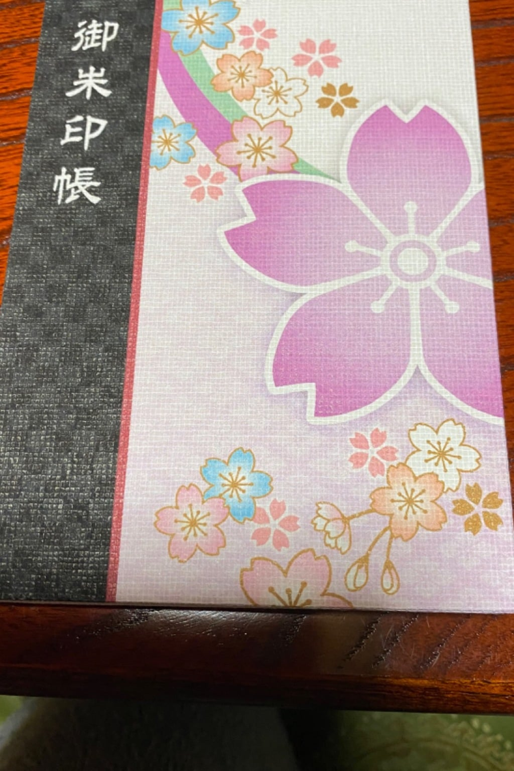 日枝神社の御朱印帳