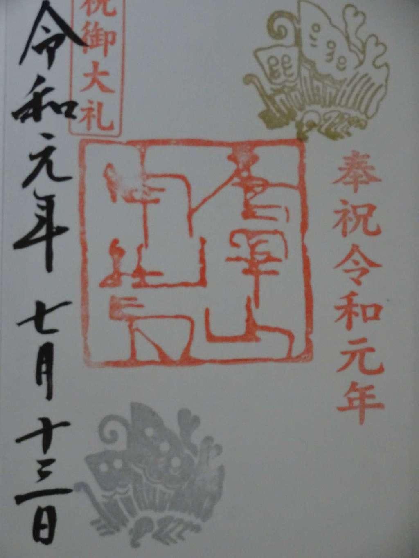 唐澤山神社の御朱印