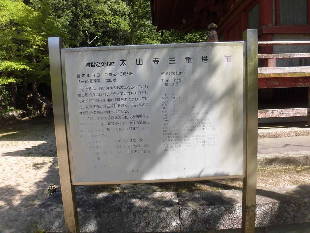 太山寺の歴史