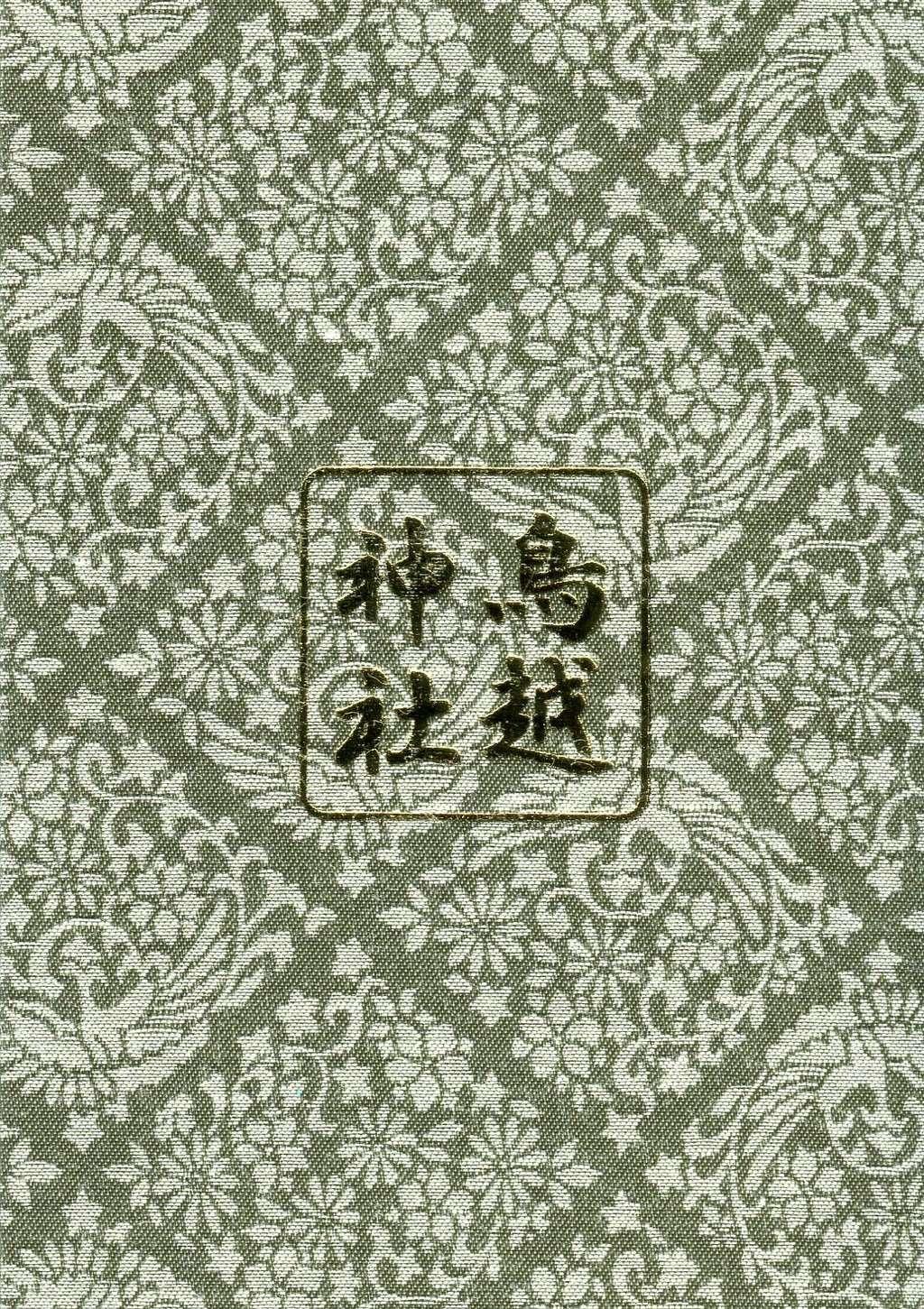 鳥越神社の御朱印帳