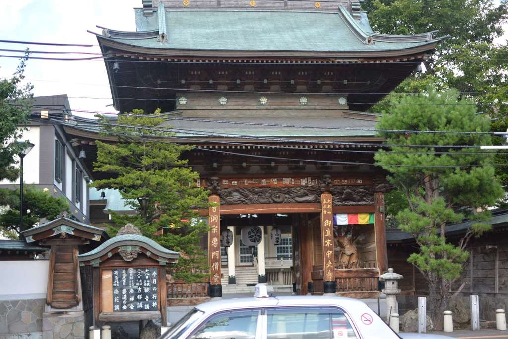 中央寺(北海道)