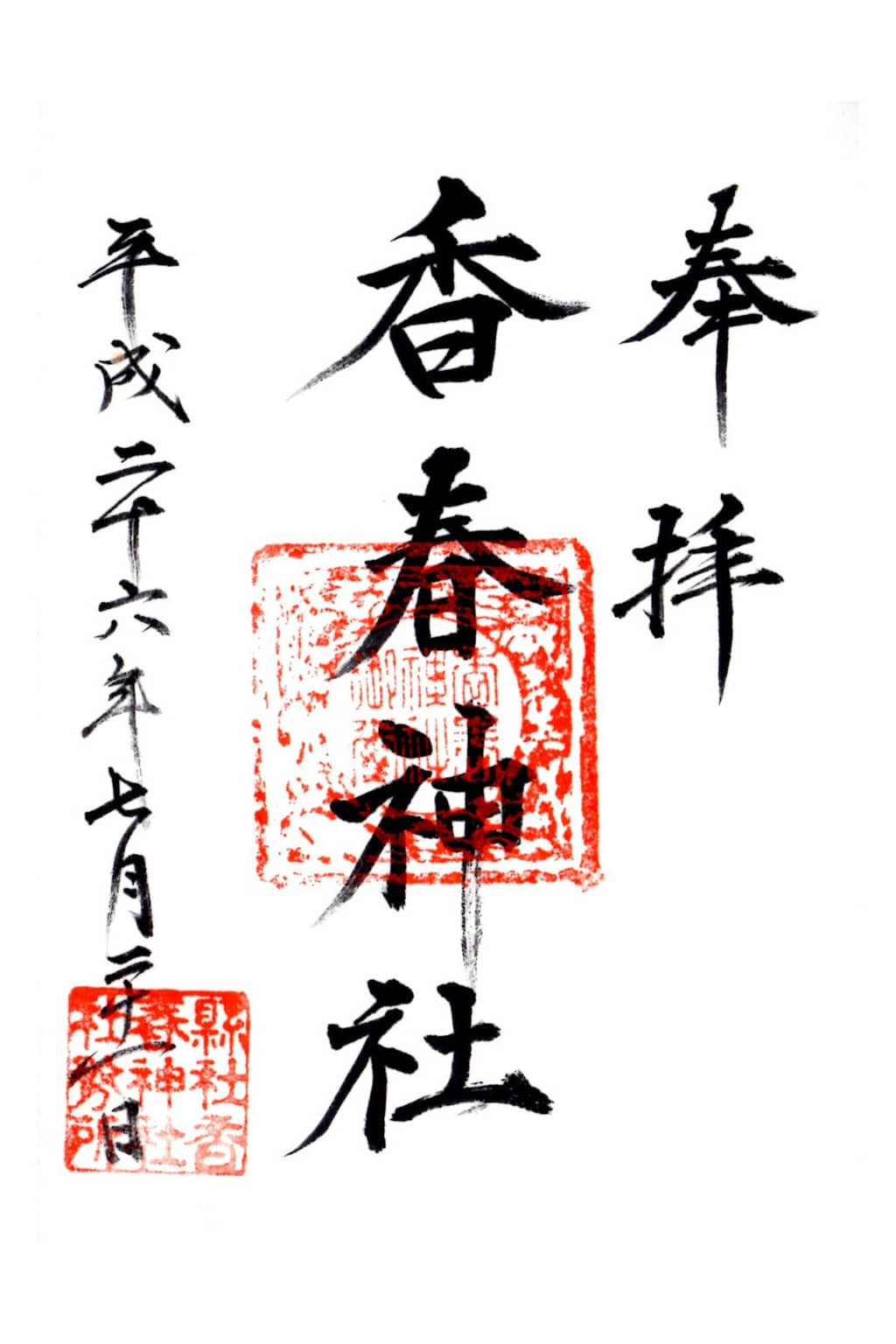 香春神社の御朱印