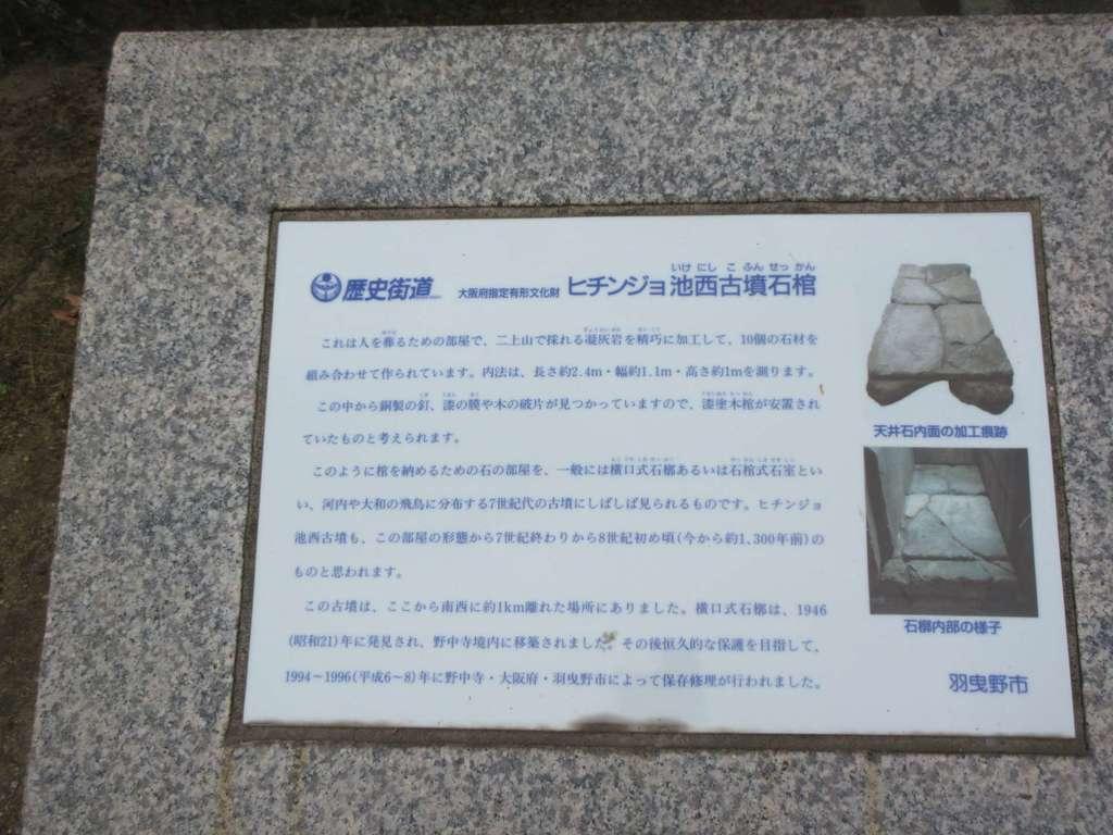 野中寺の歴史