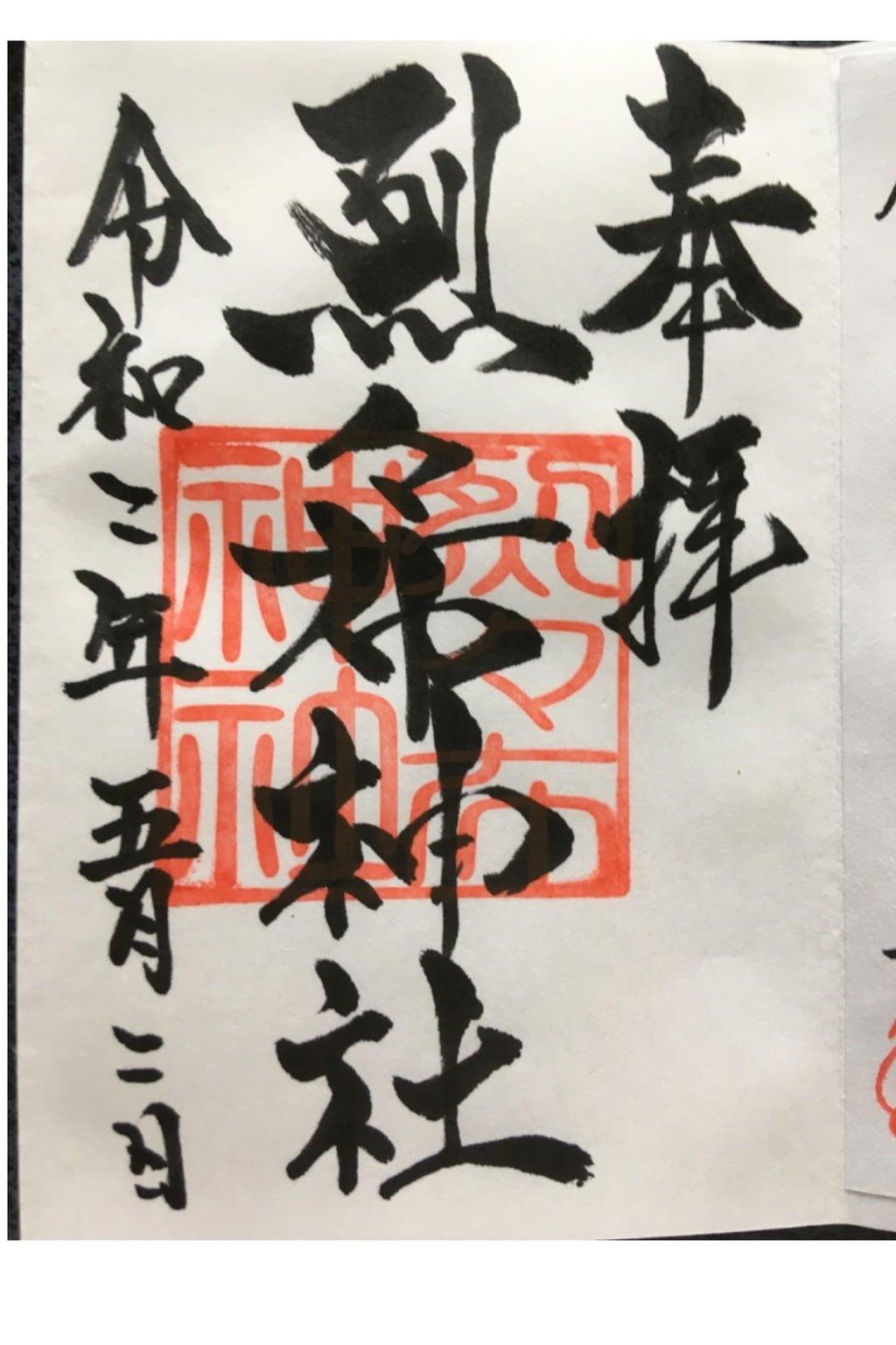 烈々布神社の御朱印