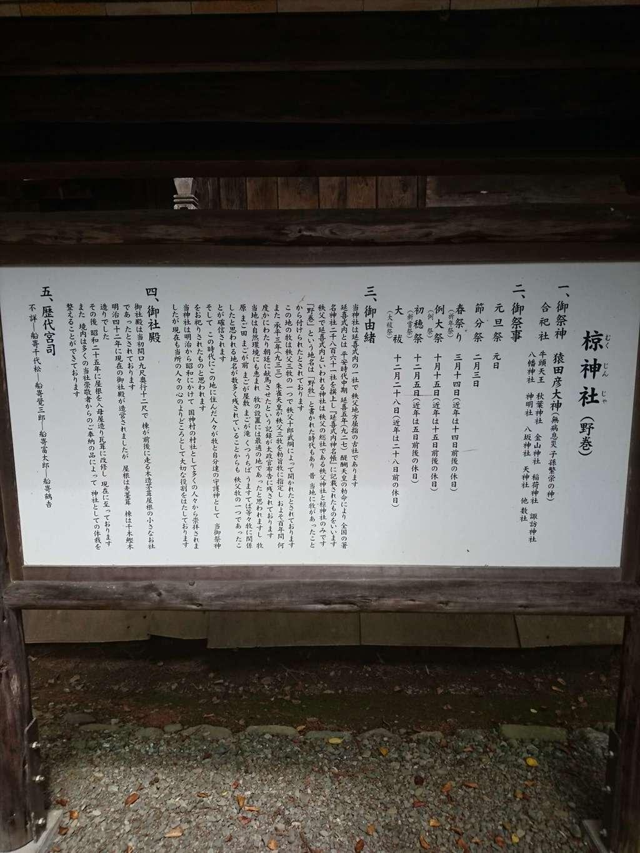 野巻椋神社の歴史