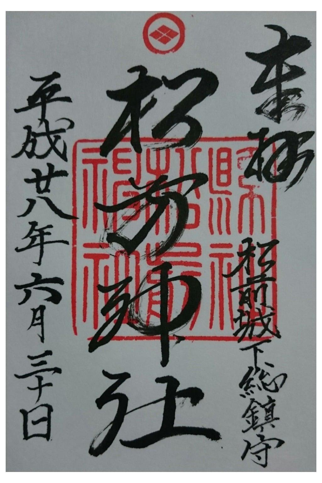 松前神社の御朱印