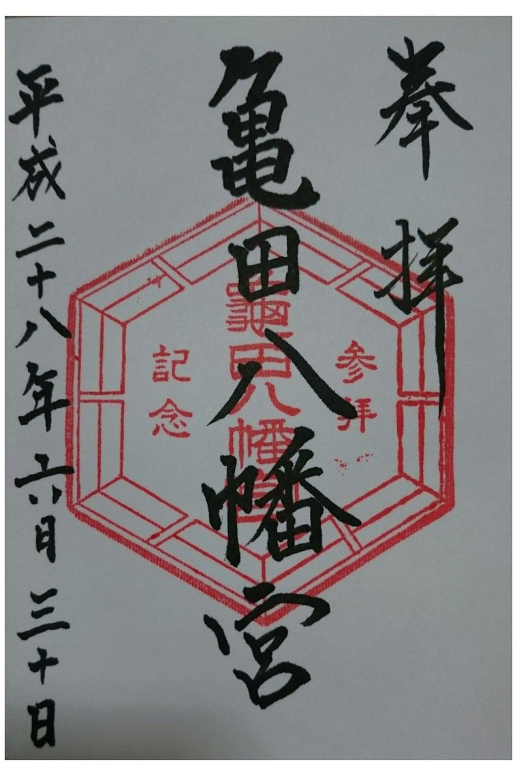 亀田八幡宮の御朱印