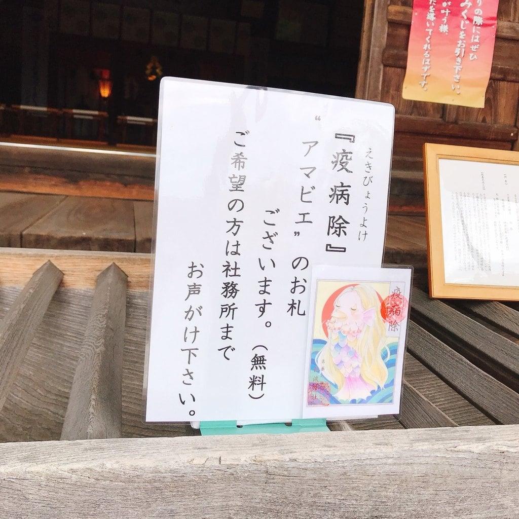 飽波神社の授与品その他