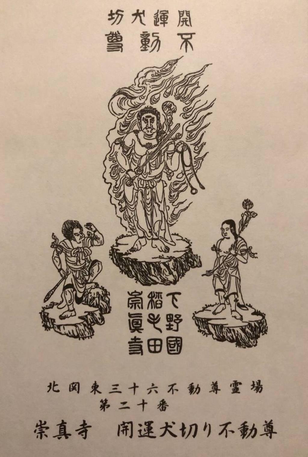 崇真寺(開運犬り切不動尊)の授与品その他