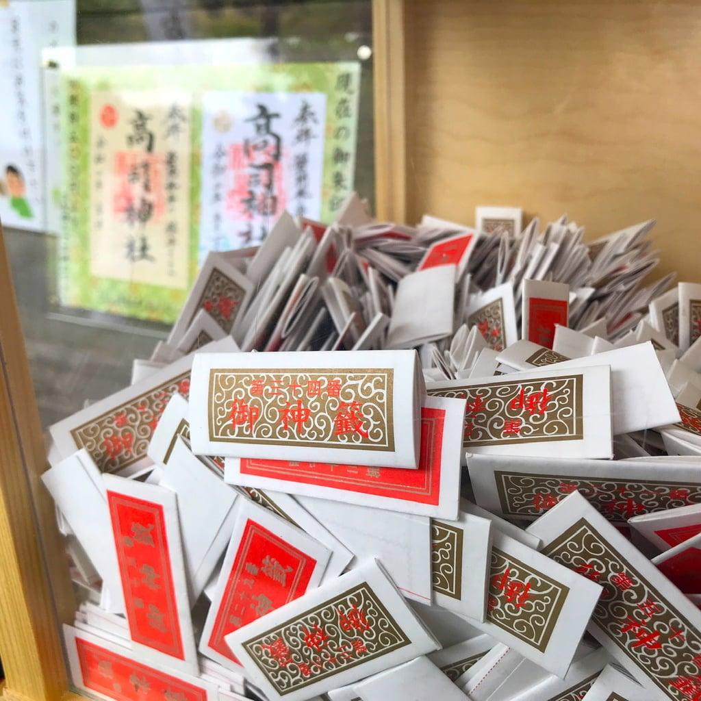 高司神社〜むすびの神の鎮まる社〜のおみくじ