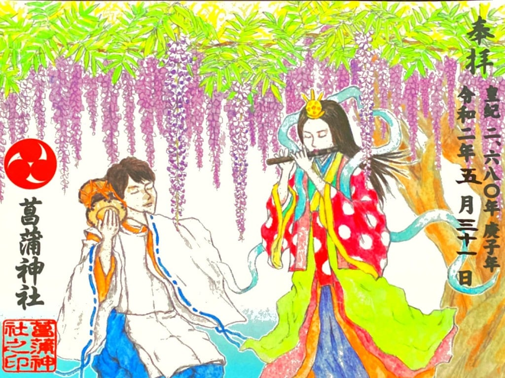 菖蒲神社の御朱印