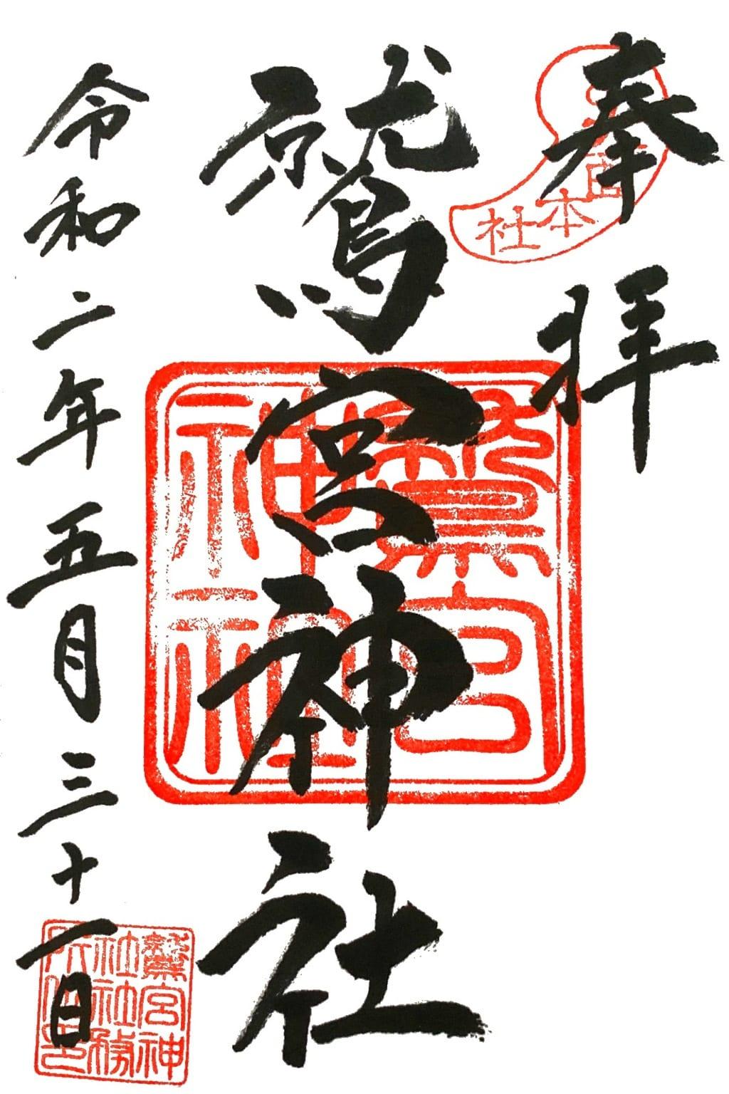 鷲宮神社の御朱印