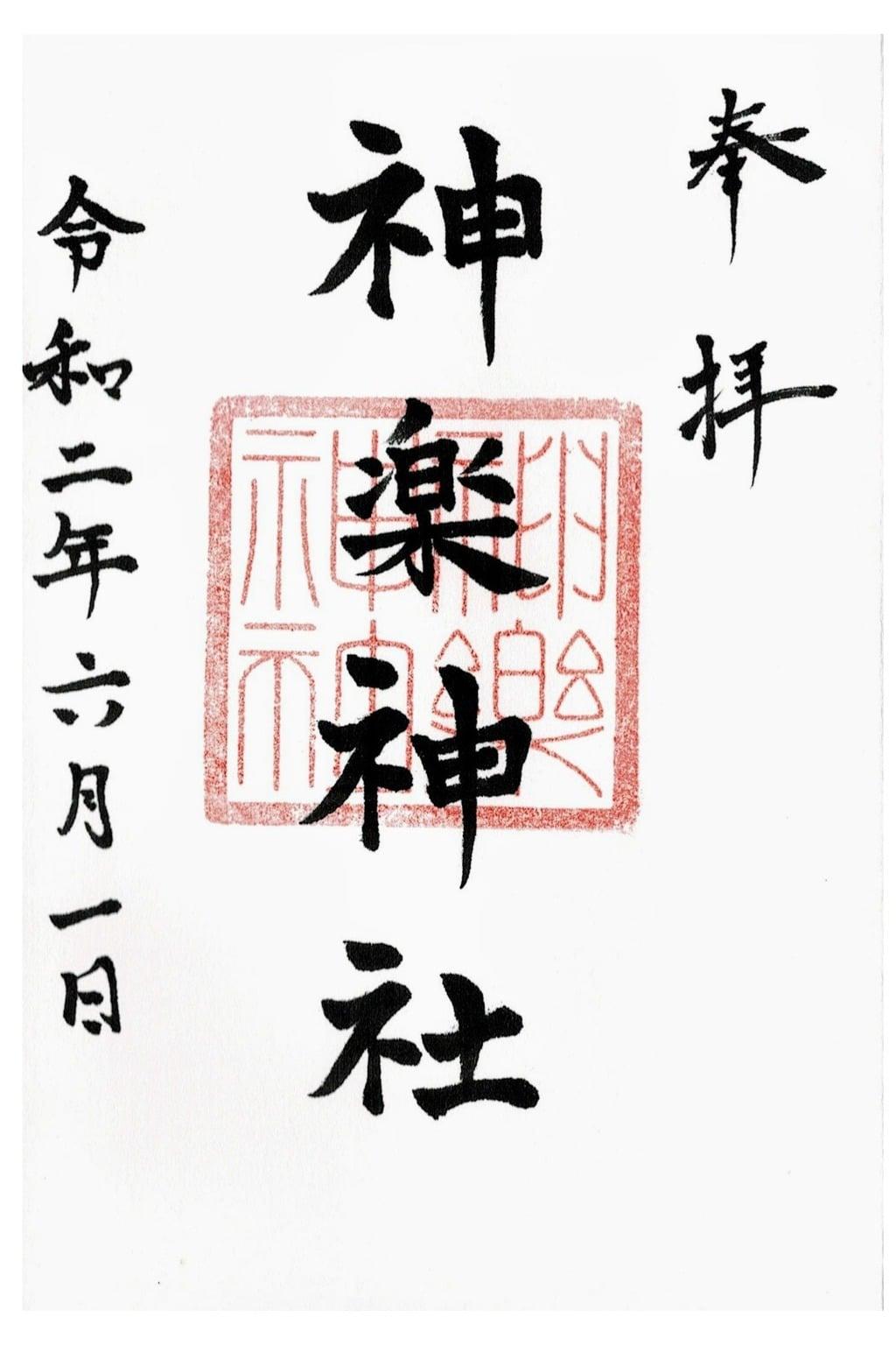 神楽神社の御朱印