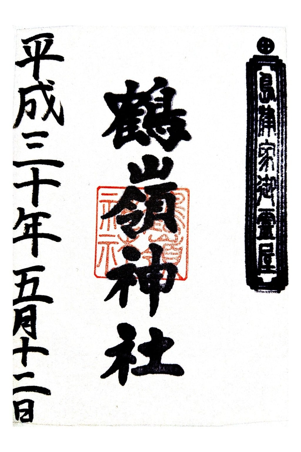 鶴嶺神社の御朱印