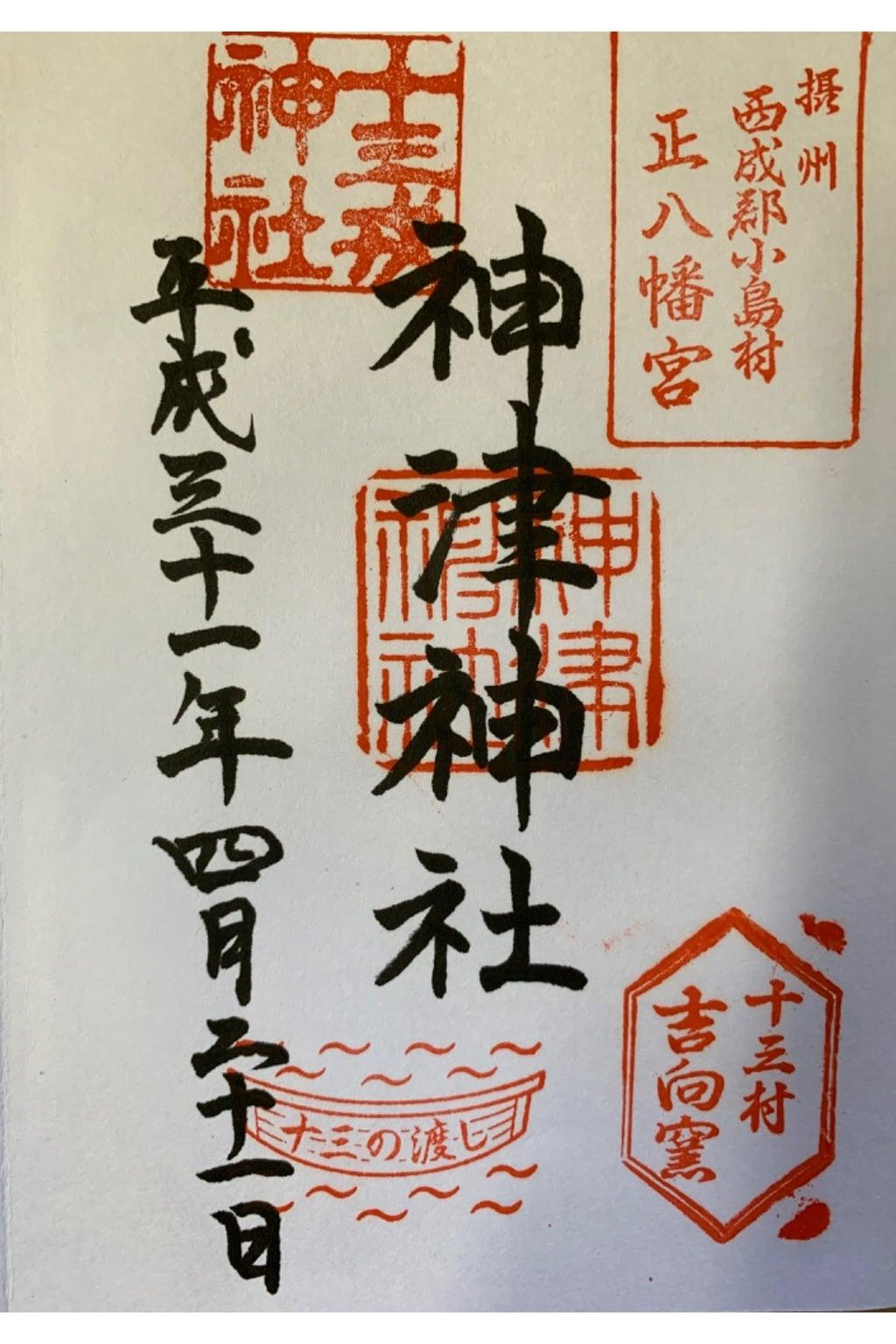 神津神社の御朱印