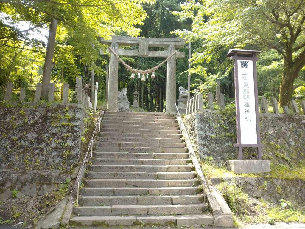 上色見熊野座神社の鳥居