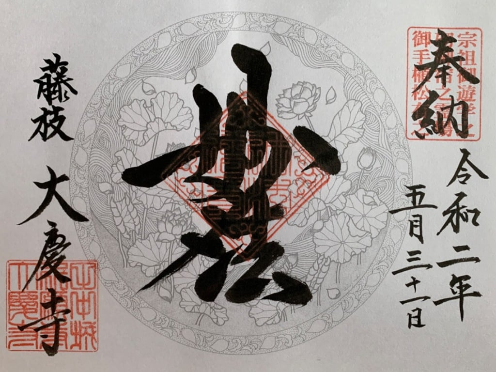 大慶寺の御朱印